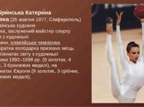 Серебря нська Катери на Оле гівна(25жовтня1977,Сімферополь)— українська ...