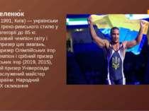 Жан Беленю к (24січня1991,Київ)—українськийборецьгреко-римського стил...