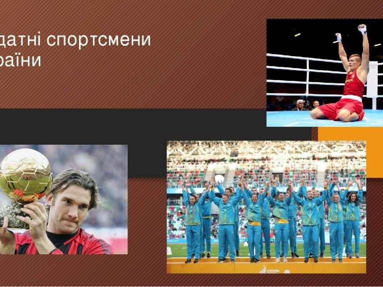 Видатні спортсмени України