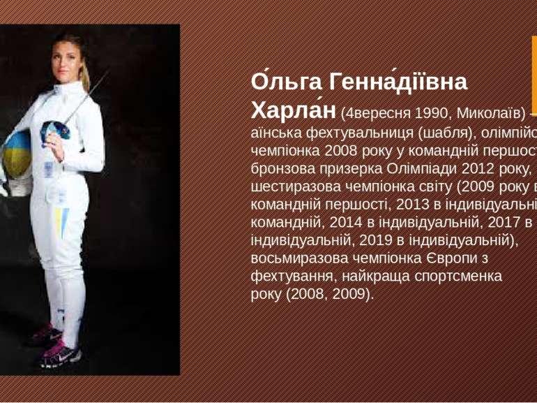 О льга Генна діївна Харла н(4вересня1990,Миколаїв)—українськафехтувальн...