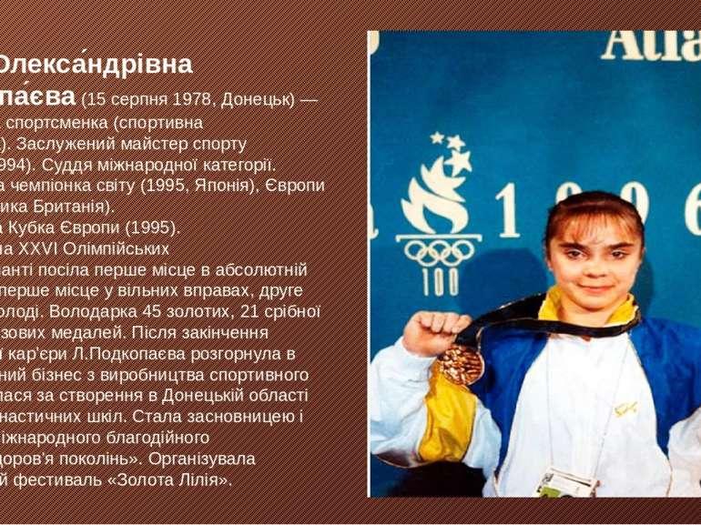 Лі лія Олекса ндрівна Подкопа єва(15 серпня1978,Донецьк)— українська спор...