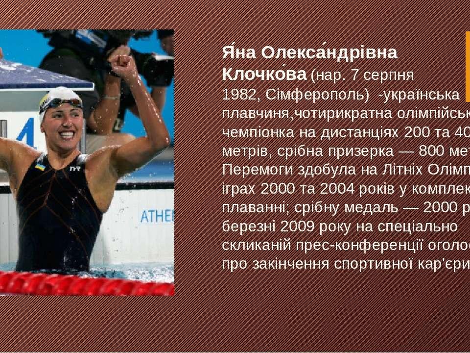 Я на Олекса ндрівна Клочко ва(нар.7 серпня 1982,Сімферополь) -українська...