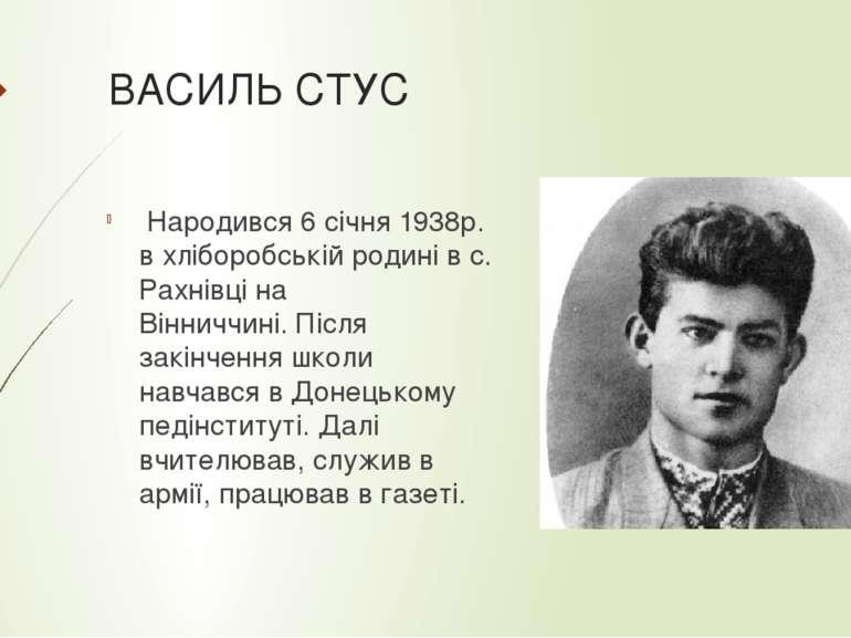 ВАСИЛЬ СТУС Народився 6 січня 1938р. в хліборобській родині в с. Рахнівці на...