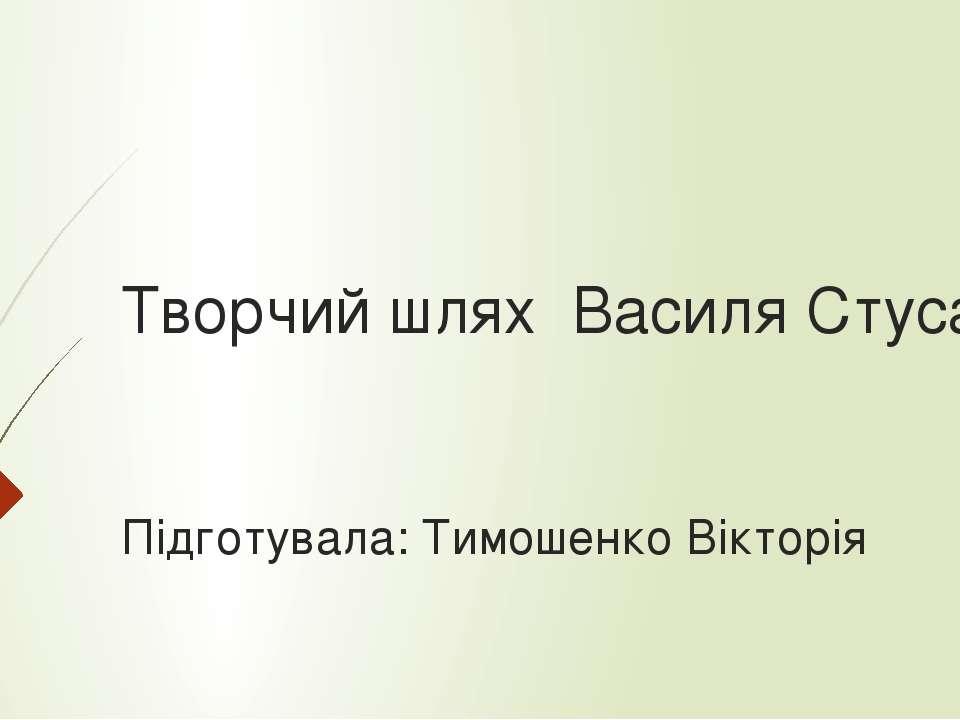 Творчий шлях Василя Стуса Підготувала: Тимошенко Вікторія