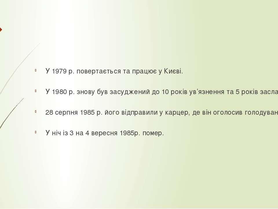 У 1979 р. повертається та працює у Києві. У 1980 р. знову був засуджений до 1...