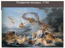 Рождение венеры, 1740