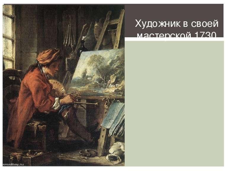 Художник в своей мастерской,1730