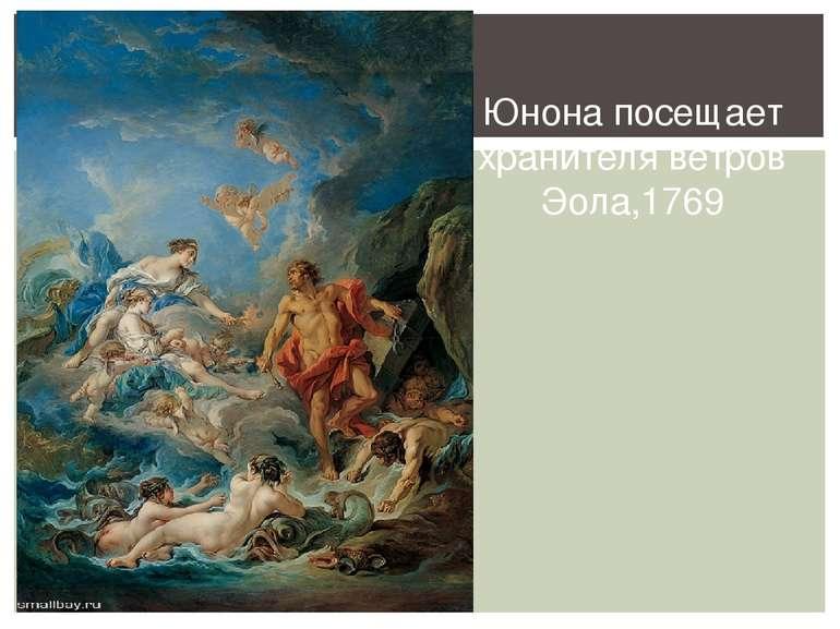Юнона посещает хранителя ветров Эола,1769