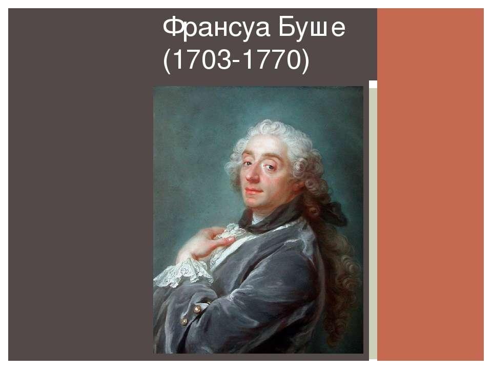Франсуа Буше (1703-1770)