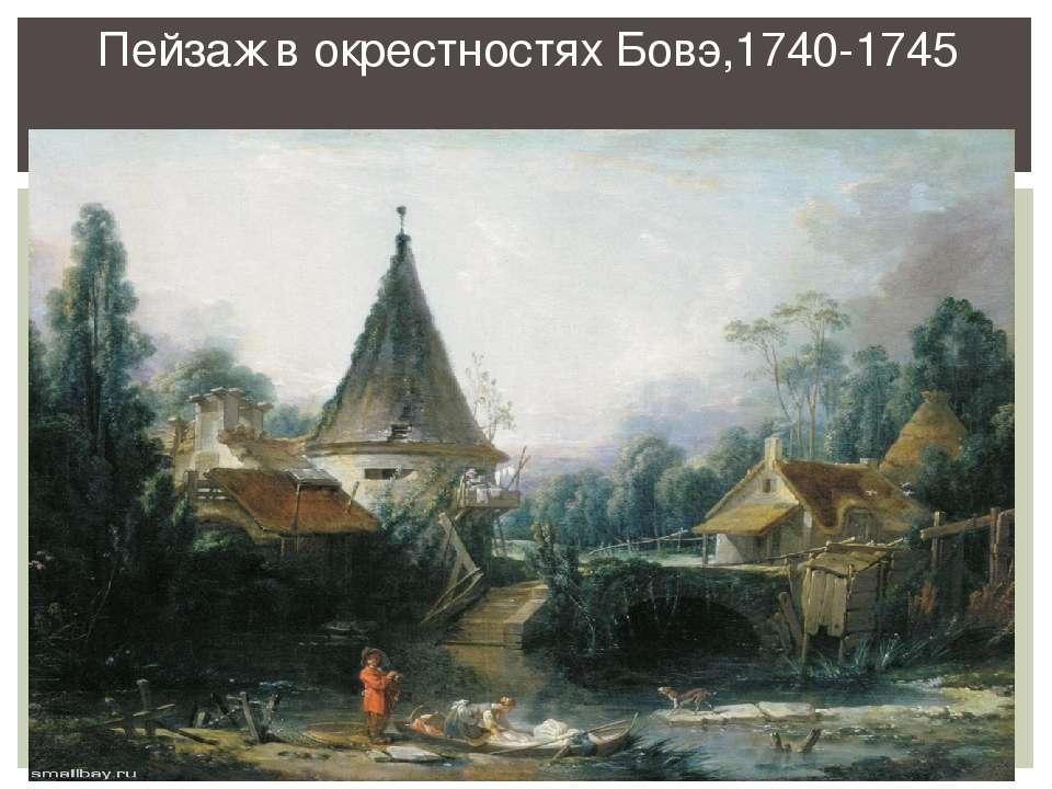Пейзаж в окрестностях Бовэ,1740-1745