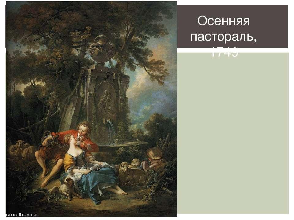 Осенняя пастораль, 1749