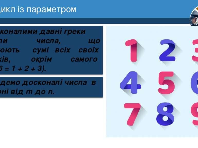7 Цикл із параметром Розділ 1 § 3 Досконалими давні греки називали дорівнюють...