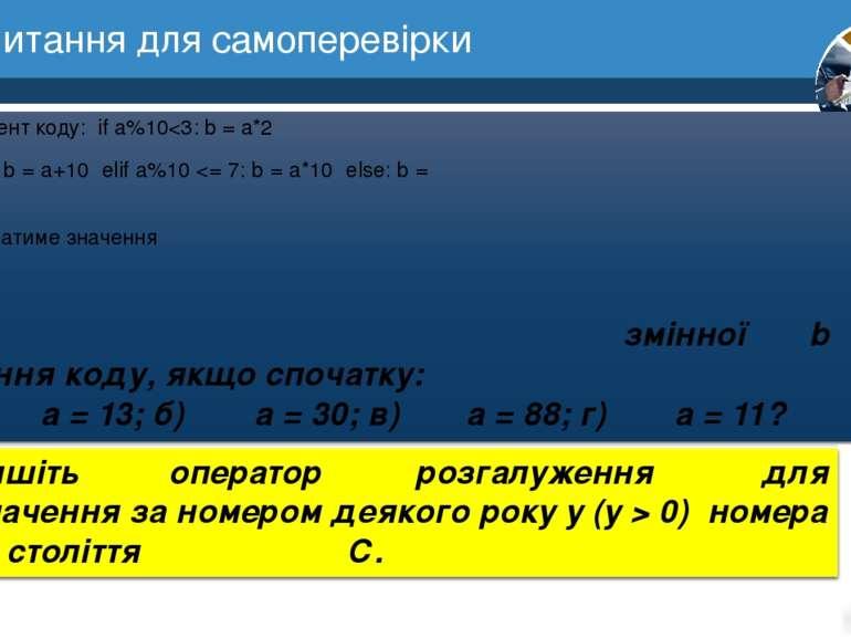7 Питання для самоперевірки Розділ 1 § 3 1. Дано фрагмент коду: if а%10