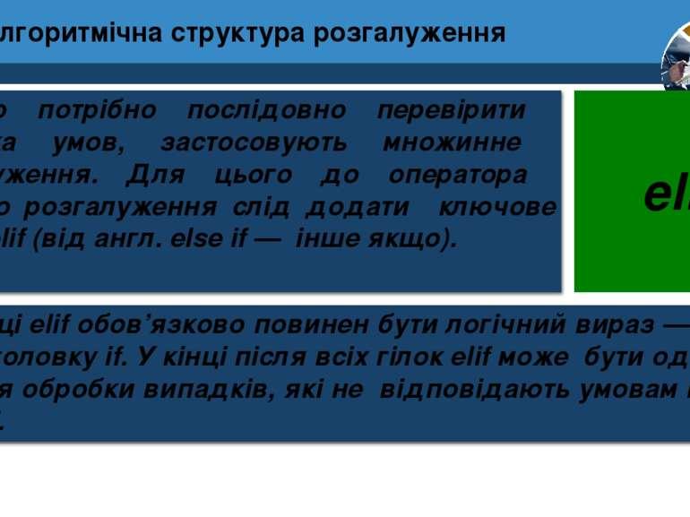 7 Алгоритмічна структура розгалуження Розділ 1 § 3 Якщо потрібно послідовно п...