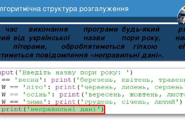 7 Алгоритмічна структура розгалуження Розділ 1 § 3 Під час виконання програми...