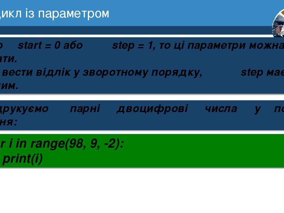 7 Цикл із параметром Розділ 1 § 3 числа у порядку Надрукуємо парні двоцифрові...