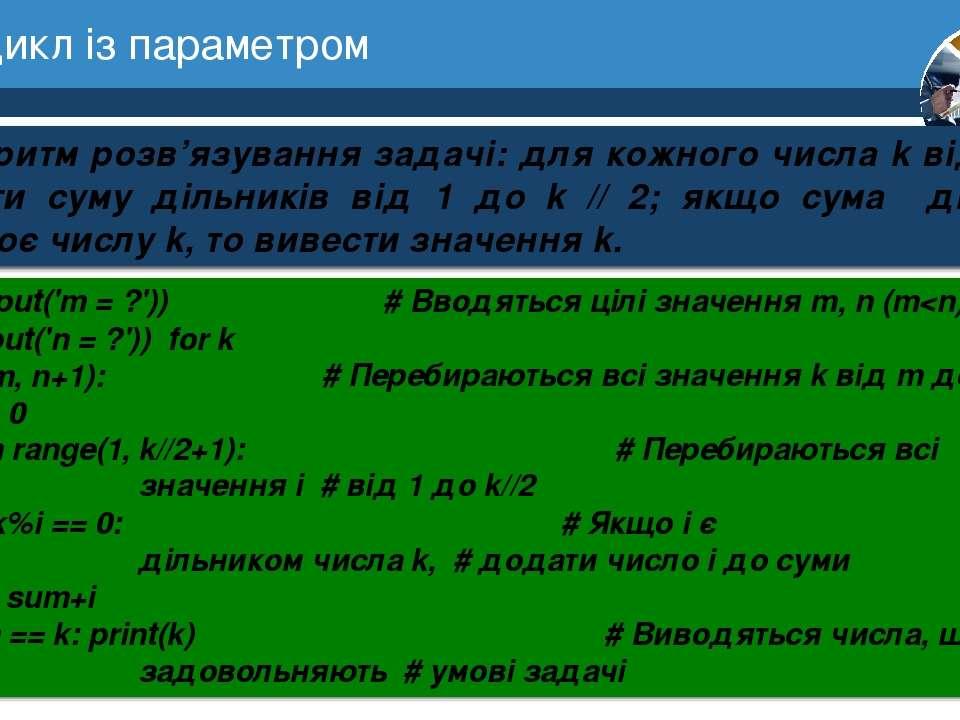7 Цикл із параметром Розділ 1 § 3 Алгоритм розв'язування задачі: для кожного ...