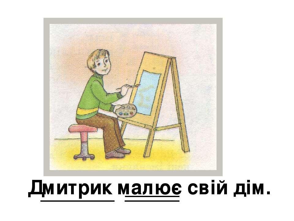 Дмитрик малює свій дім.
