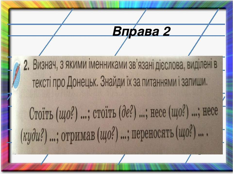 Вправа 2