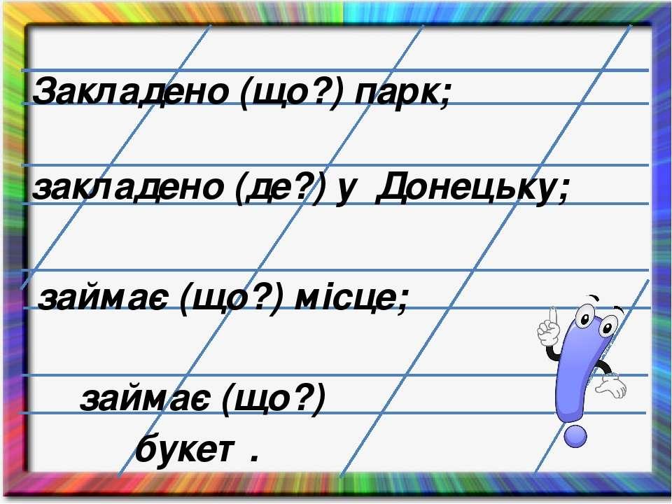 Закладено (що?) парк; закладено (де?) у Донецьку; займає (що?) місце; займає ...