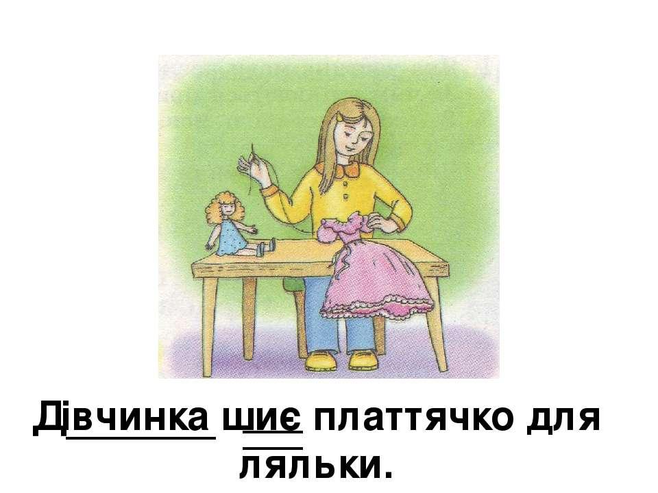 Дівчинка шиє платтячко для ляльки.