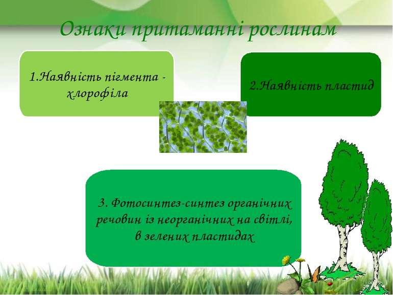 Ознаки притаманні рослинам 1.Наявність пігмента - хлорофіла 2.Наявність пласт...
