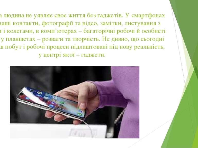Сучасна людина не уявляє своє життя без гаджетів. У смартфонах – всі наші кон...