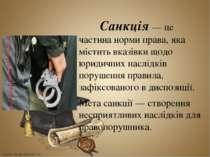 Санкція— це частина норми права, яка містить вказівки щодо юридичних наслідк...