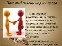 Загальні ознаки норми права а) це правила поведінки, які регулюють суспільні ...