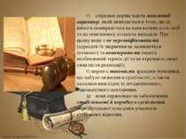 г) соціальні норми мають загальний характер, який виявляється в тому, що їх в...