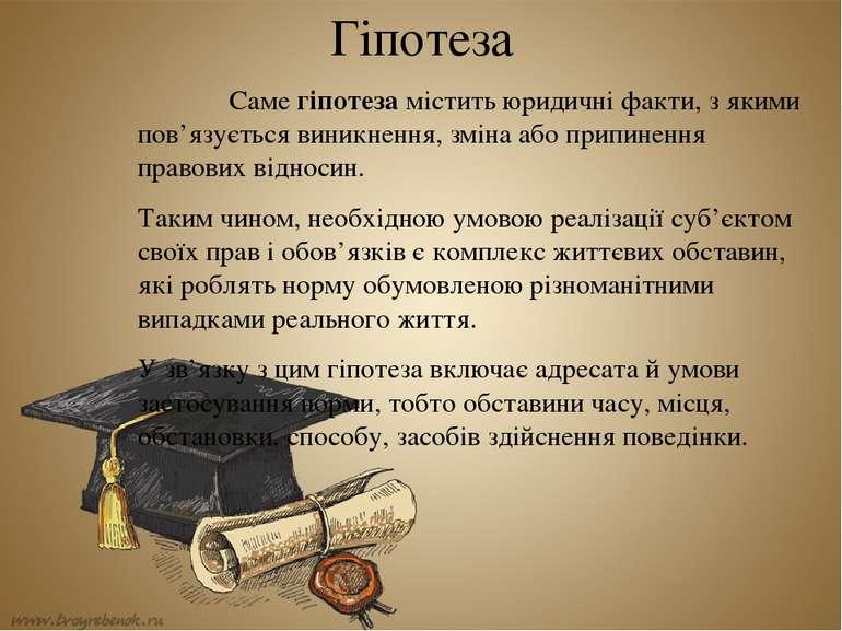 Гіпотеза Саме гіпотеза містить юридичні факти, з якими пов'язується виникненн...