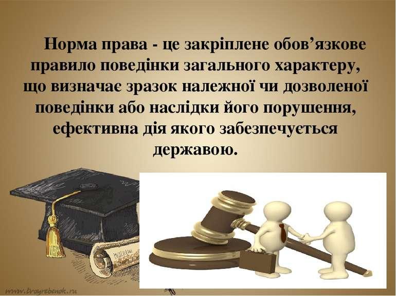 Норма права - це закріплене обов'язкове правило поведінки загального характер...