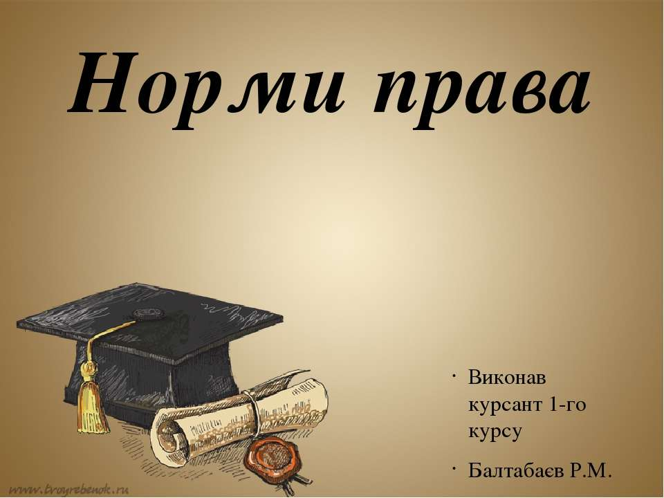 Норми права Виконав курсант 1-го курсу Балтабаєв Р.М.
