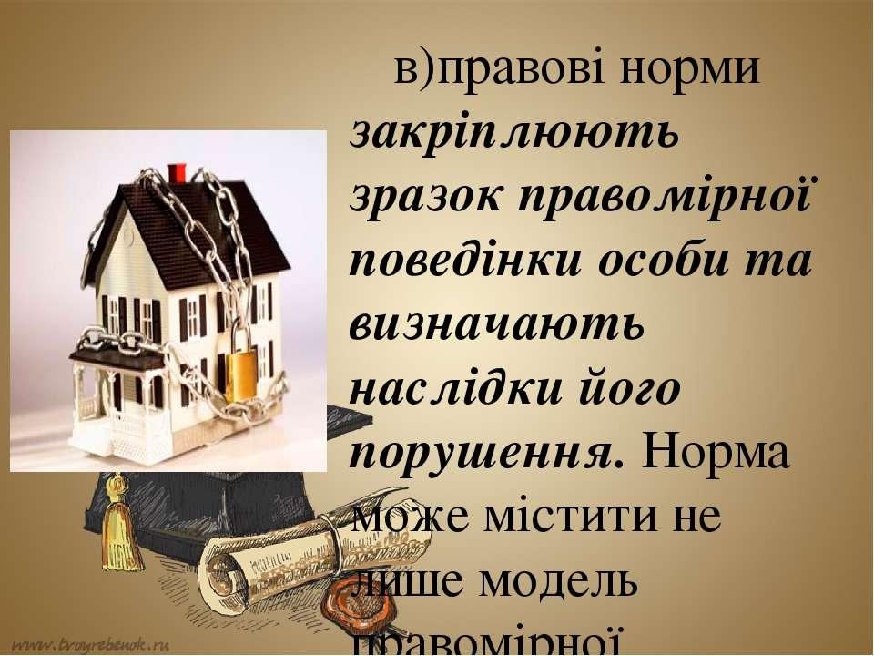 в) правові норми закріплюють зразок правомірної поведінки особи та визначають...