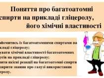 Поняття про багатоатомні спирти на прикладі гліцеролу, його хімічні властивос...
