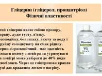 Гліцерин (гліцерол, пропантріол) Фізичні властивості Чистий гліцерин являє со...