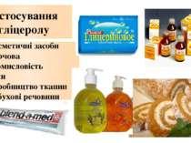 Застосування гліцеролу Косметичні засоби Харчова промисловість Ліки Виробницт...