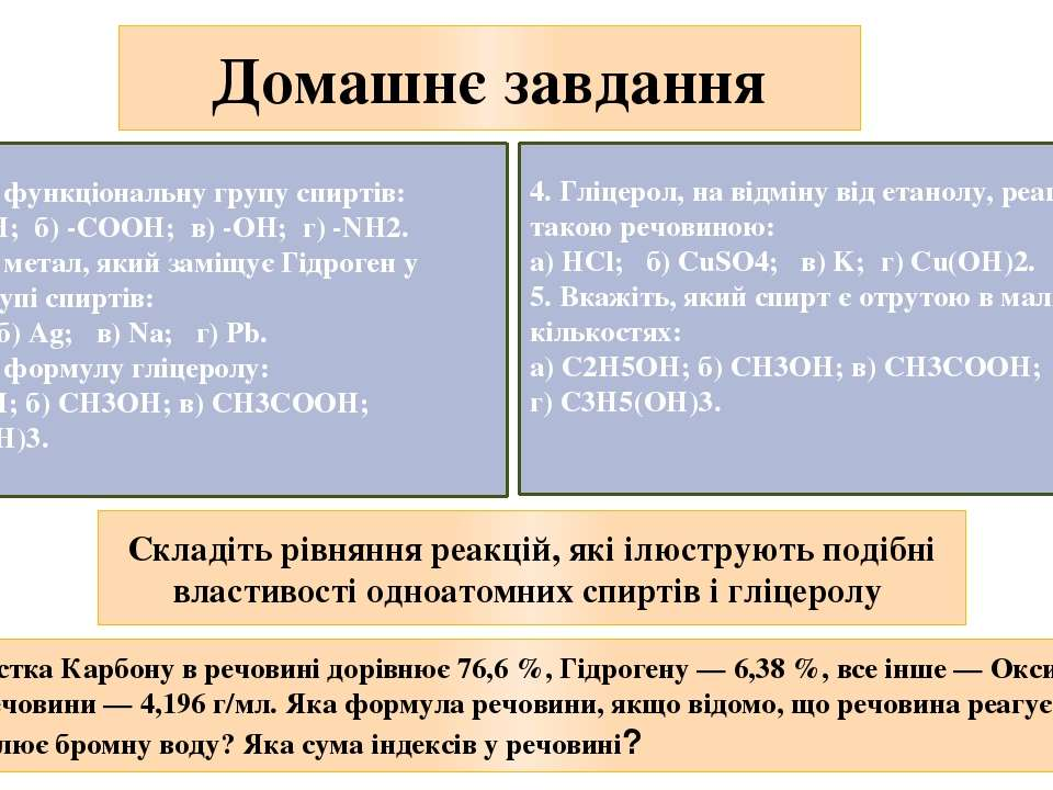 Складіть рівняння реакцій, які ілюструють подібні властивості одноатомних спи...