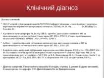 Клінічний діагноз Діагноз основний: ІХС: Гострий субендокардіальний (NSTEMI) ...