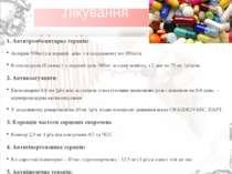 Лікування 1. Антитромбоцитарна терапія: Аспірин 300мг/д в перший день і в под...