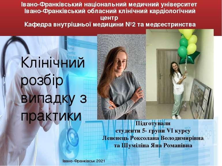 Івано-Франківський національний медичний університет Івано-Франківський облас...