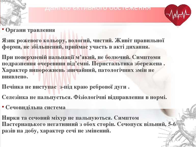 Дані об'єктивного обстеження Органи травлення Язик рожевого кольору, вологий,...
