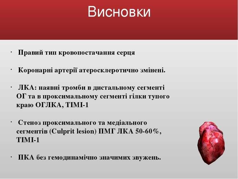 Висновки Правий тип кровопостачання серця Коронарні артерії атеросклеротично ...