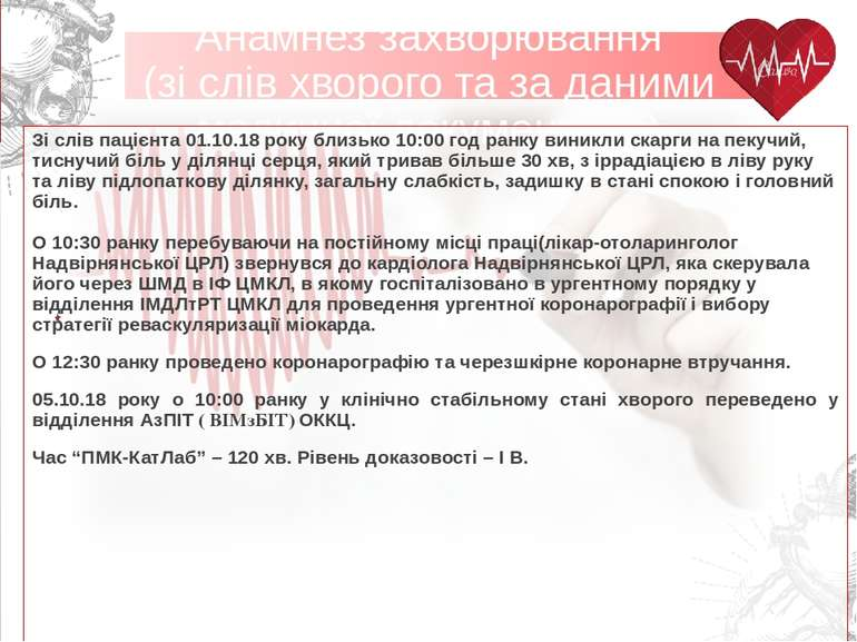 Анамнез захворювання (зі слів хворого та за даними медичної документації) Зі ...