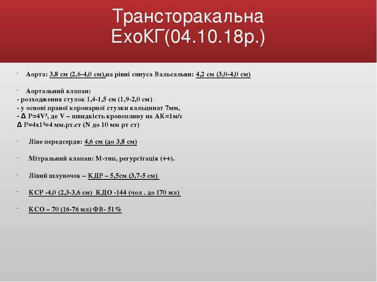Трансторакальна ЕхоКГ(04.10.18р.) Аорта: 3,8 см (2,6-4,0 см),на рівні синуса ...