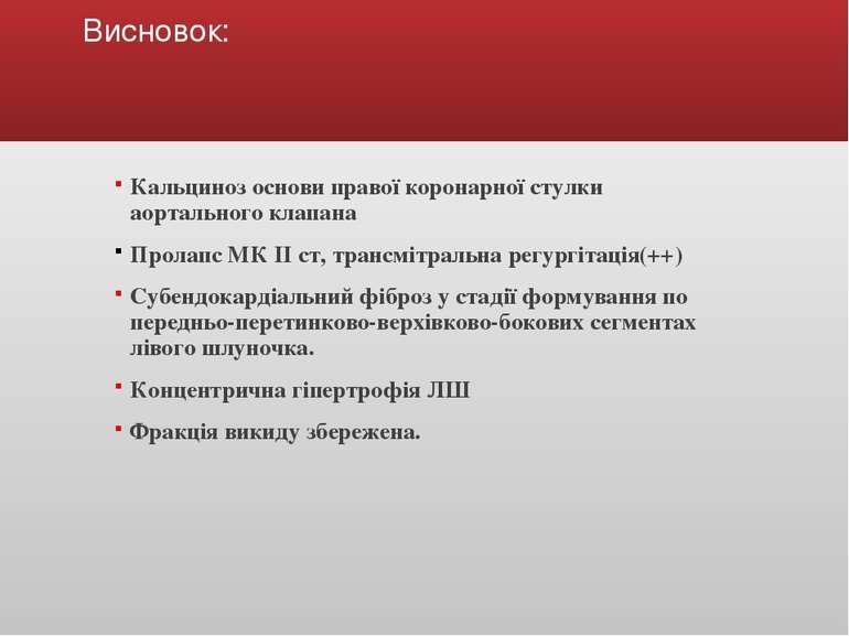 Висновок: Кальциноз основи правої коронарної стулки аортального клапана Прола...