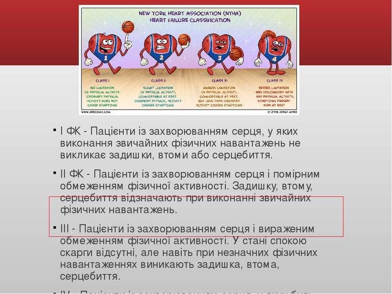 I ФК - Пацієнти із захворюванням серця, у яких виконання звичайних фізичних н...