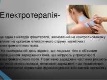 Електротерапія- це один з методів фізіотерапії, заснований на контрольованому...