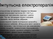 Імпульсна електротерапія- це метод впливу на організм людини постійними струм...