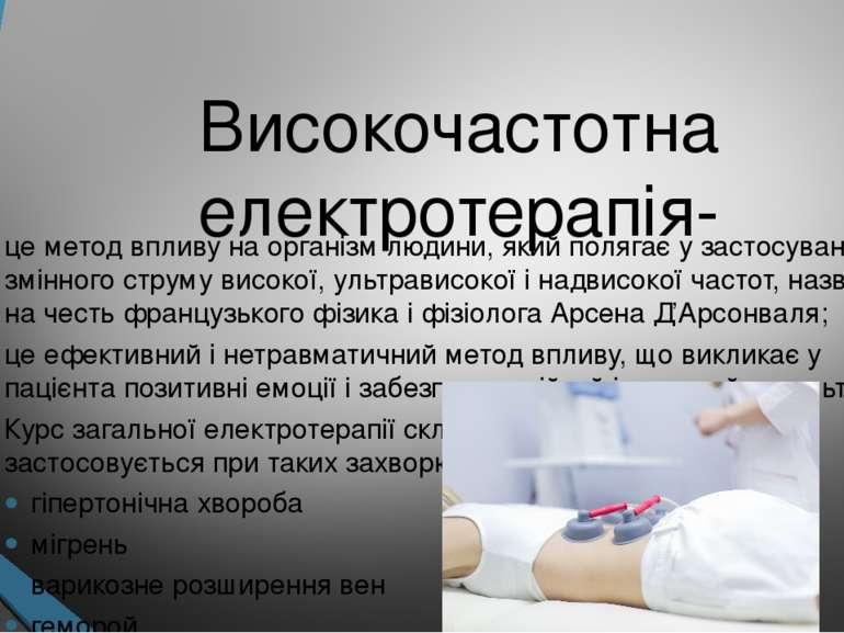 Високочастотна електротерапія- це метод впливу на організм людини, який поляг...